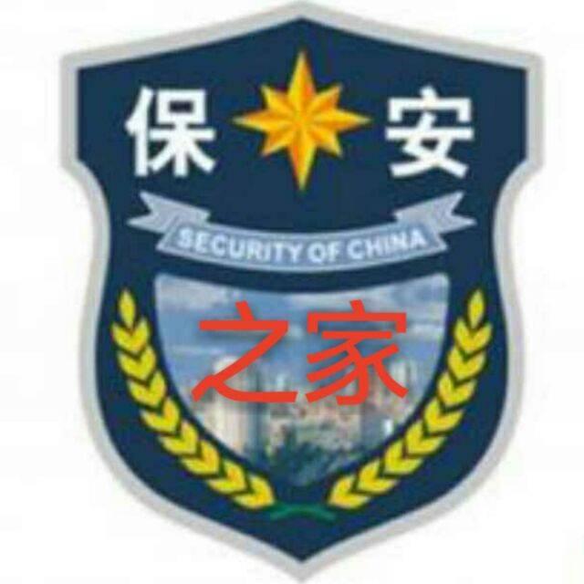 北京华安保安服务有限公司