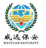 北京威远保安服务有限公司