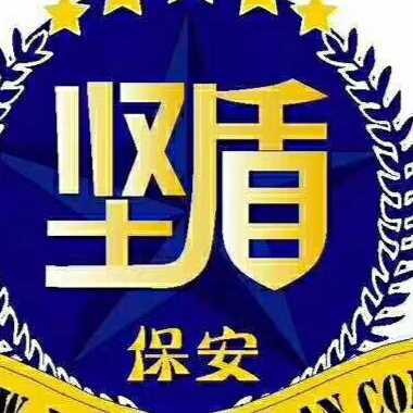 北京坚盾保安服务有限公司