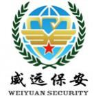 北京威远保安服务有限公司河南分公司