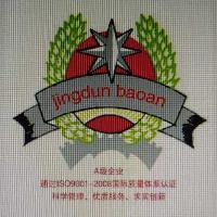 京盾北京保安服务有限公司