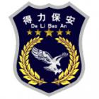 河南得力保安服务有限公司
