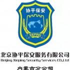 北京协平保安服务有限公司内蒙古分公司