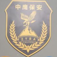北京中鹰保安服务有限公司