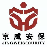 北京京威保安服务有限公司