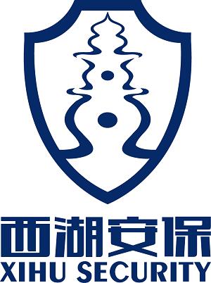 杭州西湖安保服务集团有限公司