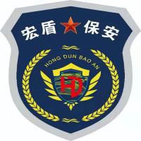山东宏盾保安服务有限公司