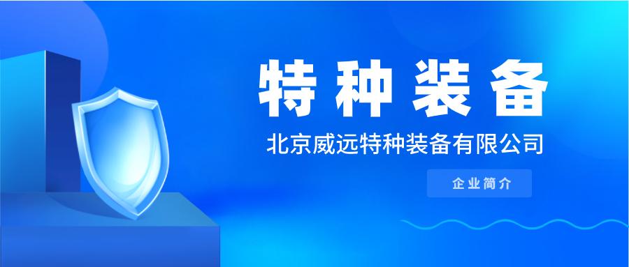 北京威远特种装备有限公司